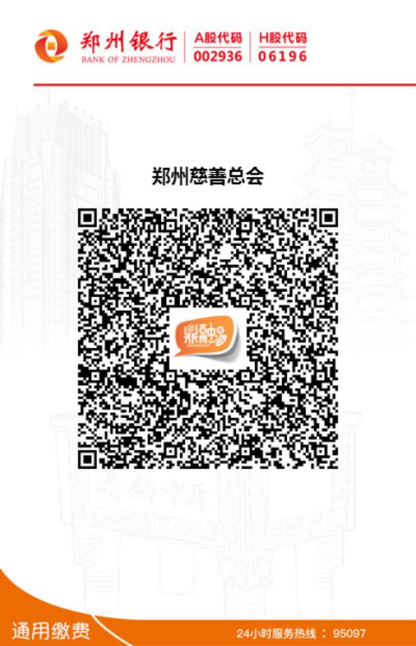 """郑州银行携手慈善总会开通""""一码捐款""""服务"""